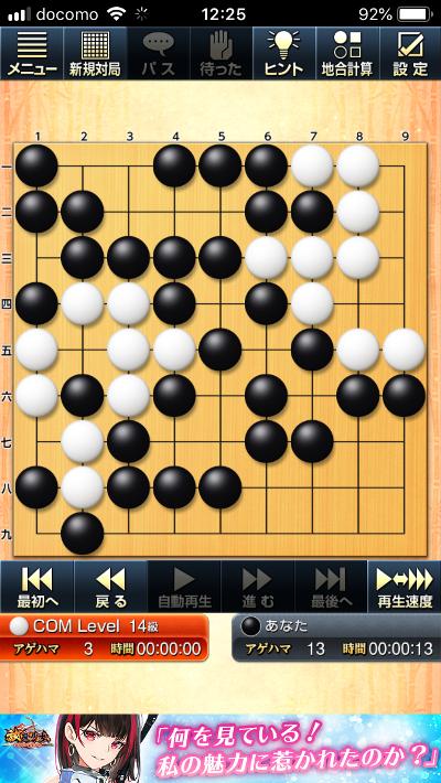 最近の囲碁対局