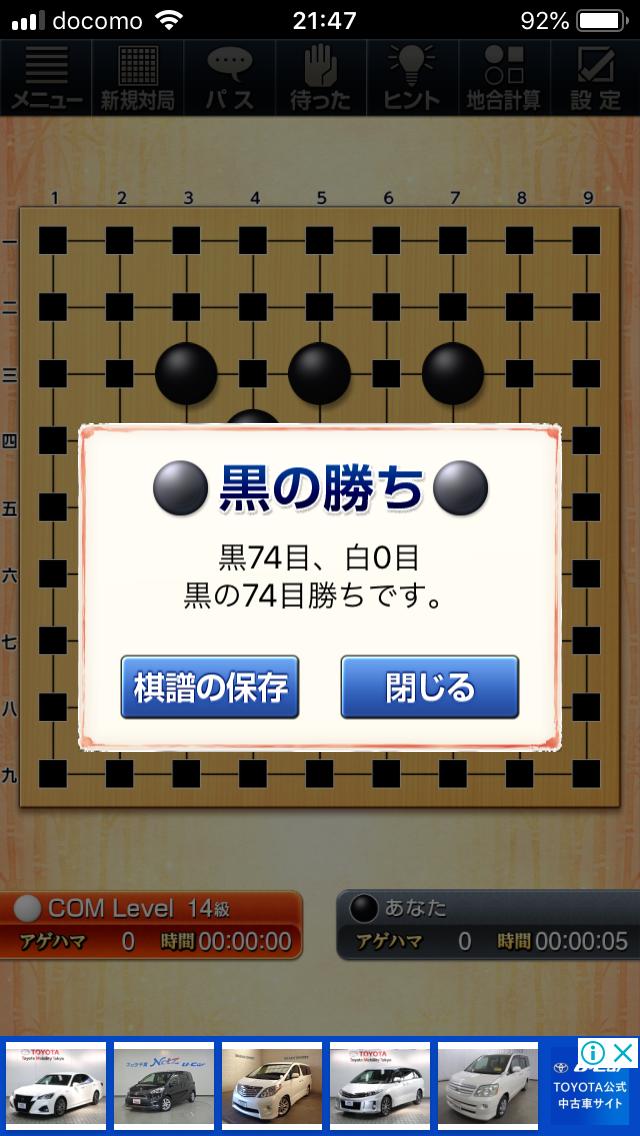 囲碁の勝敗