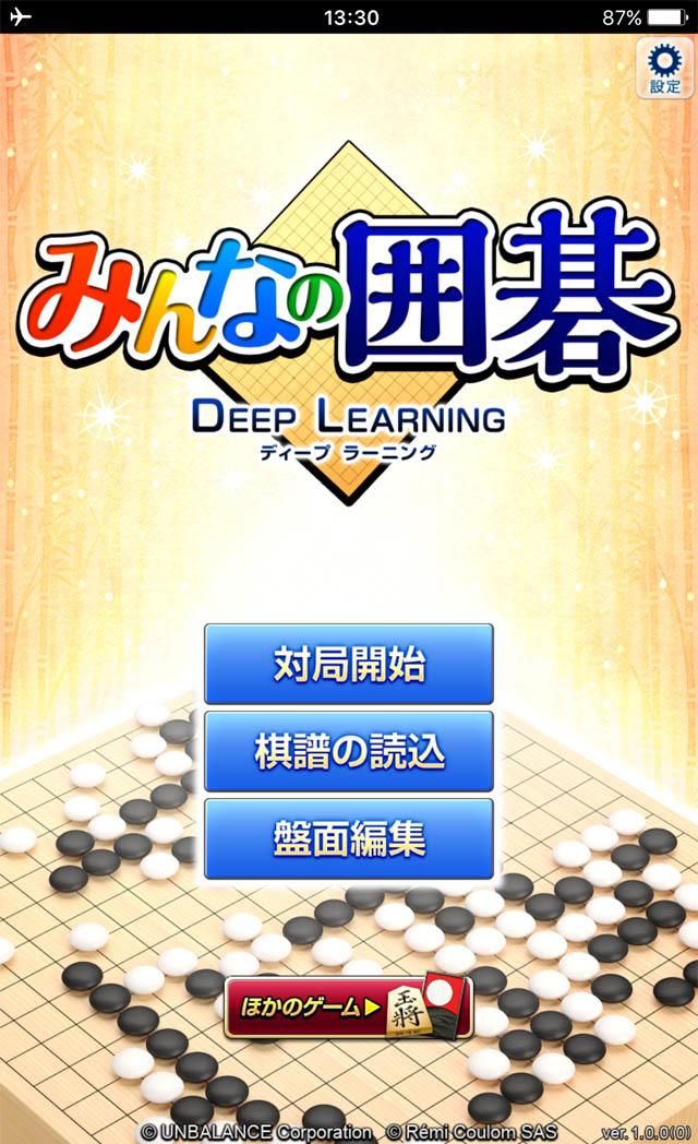 みんなの囲碁の初期画面