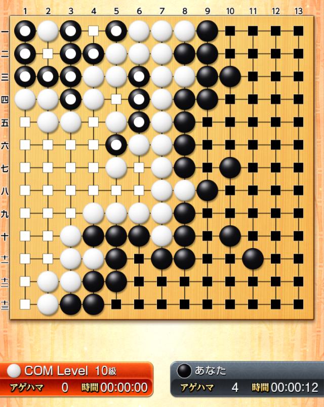 10級(みんなの囲碁)を相手に13路盤での対局結果