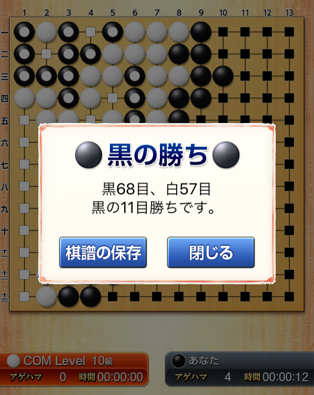 みんなの囲碁の10級を相手にした地合計算結果