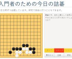 詰碁の攻略法 その2