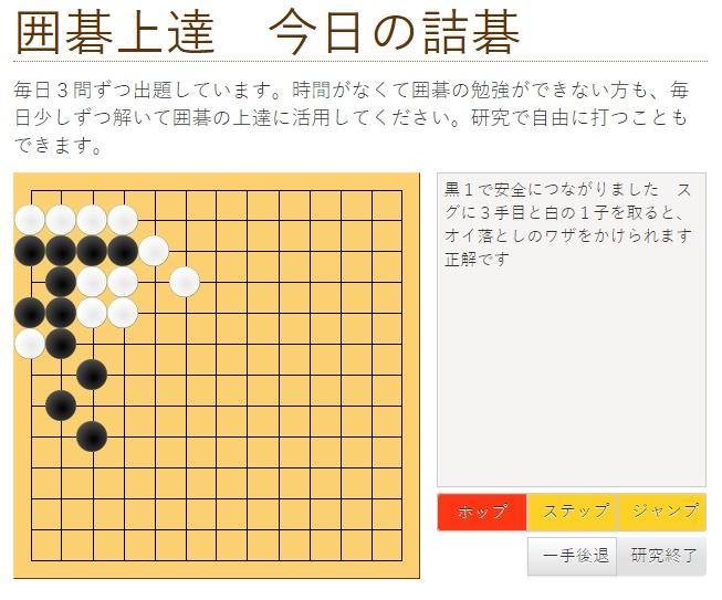 今日の詰碁の研究モード