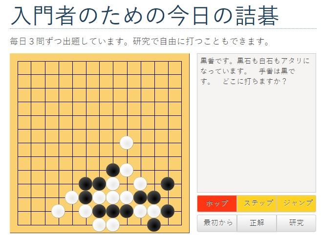 詰碁の一例