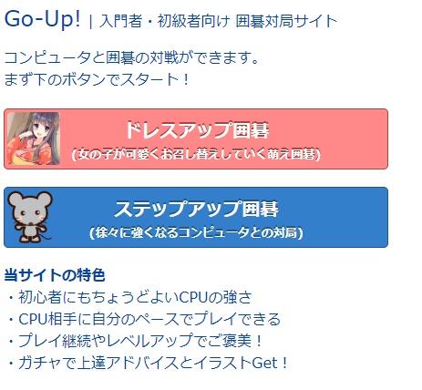 囲碁入門者・初心者向け囲碁ゲームGo-Up!トップページ