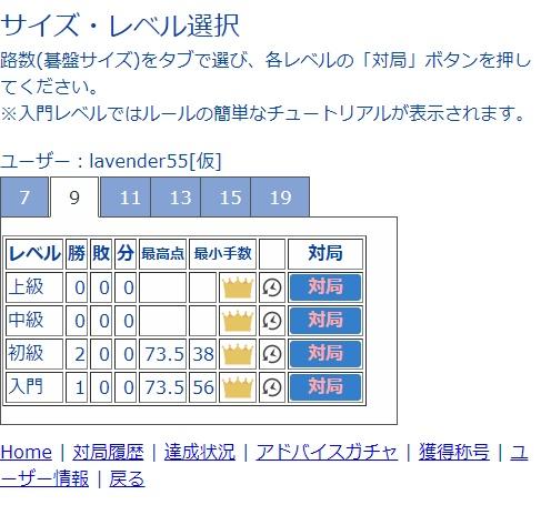 囲碁入門者・初心者向け囲碁ゲームGo-Up!管理画面
