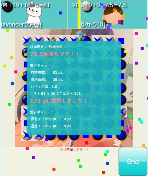 囲碁入門者・初心者向け囲碁ゲームGo-Up!地合計算