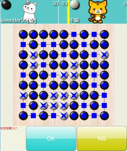 囲碁ゲームGo-Up! 中級編3局目結果