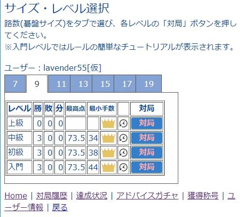 囲碁ゲームGo-Up! は囲碁じゃない!?