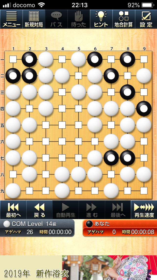 パチンコのような囲碁