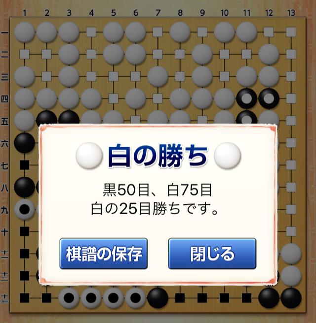 みんなの囲碁と白番で対局